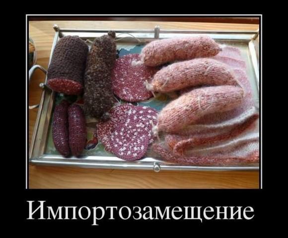 Импортозамещение по русски