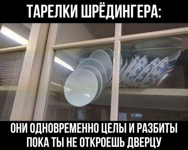 Тарелки Шредингера